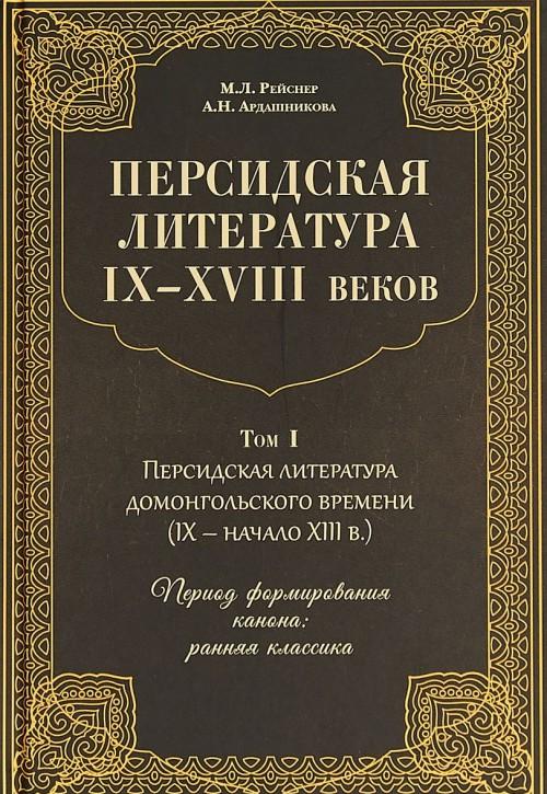 Persidskaja literatura IX-XVIII vekov. V 2 tomakh. Tom 1. Persidskaja literatura domongolskogo vremeni (IX - nachalo XIII v.). Period formirovanija kanona. Rannjaja klassika