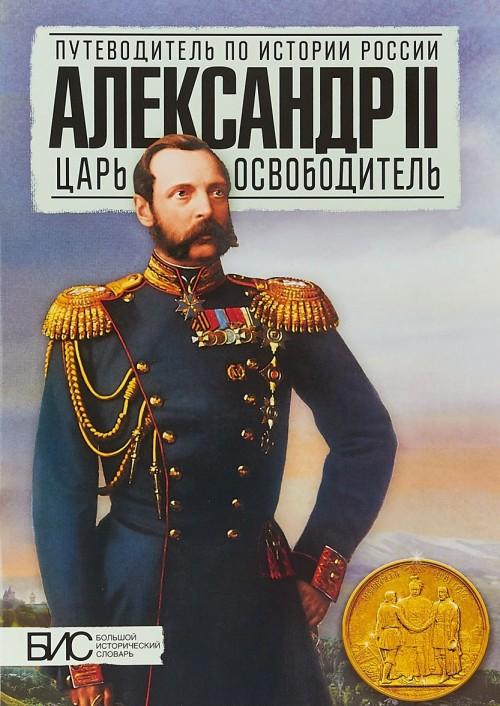 Aleksandr II. Tsar-osvoboditel