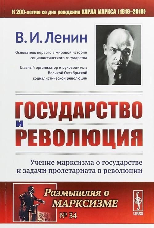 Gosudarstvo i revoljutsija. Uchenie marksizma o gosudarstve i zadachi proletariata v revoljutsii