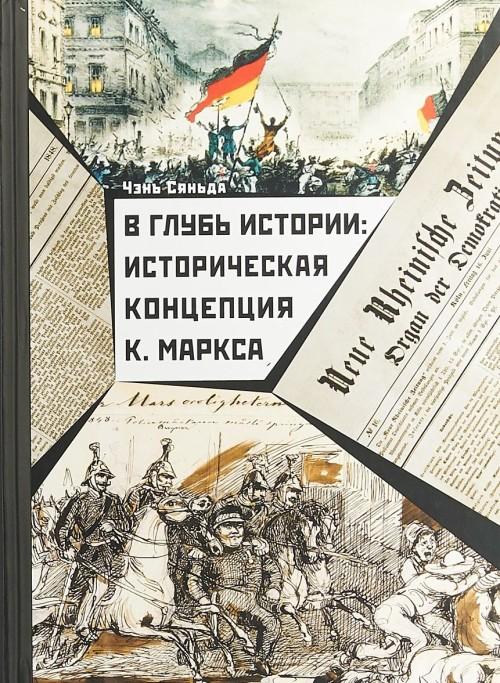 V glub istorii. Istoricheskaja kontseptsija K. Marksa