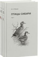 Ptitsy Sibiri. V 2 tomakh (komplekt)