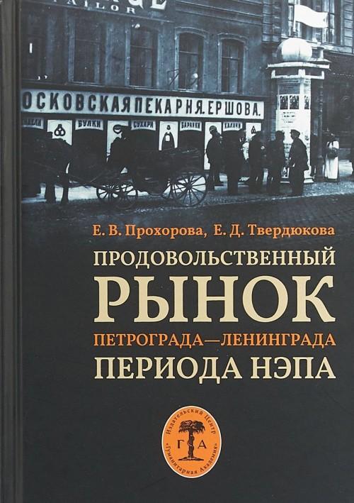 Prodovolstvennyj rynok Petrograda - Leningrada  perioda nepa