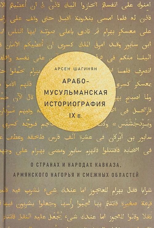 Arabo-musulmanskaja istoriografija IX v. o stranakh i narodakh Kavkaza, Armjanskogo nagorja i smezhnykh oblastej