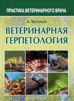 Veterinarnaja gerpetologija