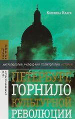Peterburg, gornilo kulturnoj revoljutsii