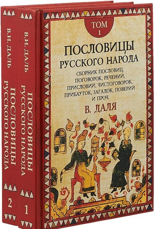 Poslovitsy russkogo naroda. V 2 tomakh. (komplekt)