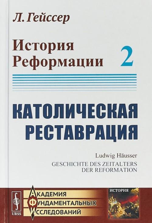 Istorija Reformatsii. Tom 2. Katolicheskaja restavratsija