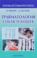 Travmatologija sobak i koshek