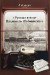"""""""Russkaja vesna"""" Vladimira Zhabotinskogo. Atributsija. Bibliografija. Avtobiografija."""