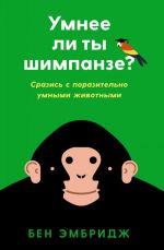 Umnee li ty shimpanze? Srazis s porazitelno umnymi zhivotnymi