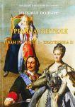 Tri vlastitelja. Ivan IV - Petr I - Ekaterina II