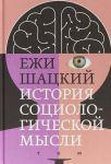 Istorija sotsiologicheskoj mysli. Tom 1