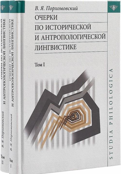 Ocherki po istoricheskoj i antropologicheskoj lingvistike. Komplekt iz 2 tomov