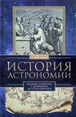 Istorija astronomii. Velikie otkrytija s drevnosti do srednevekovja