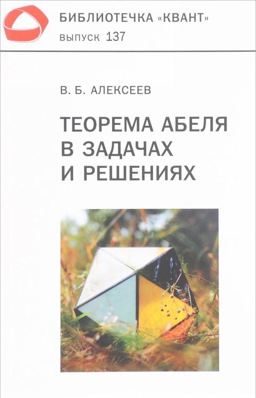 Teorema Abelja v zadachakh i reshenijakh. Vypusk 137