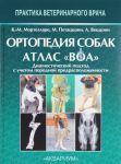 Ортопедия собак. Атлас ВОА. Диагностический подход с учетом породной предрасположенности