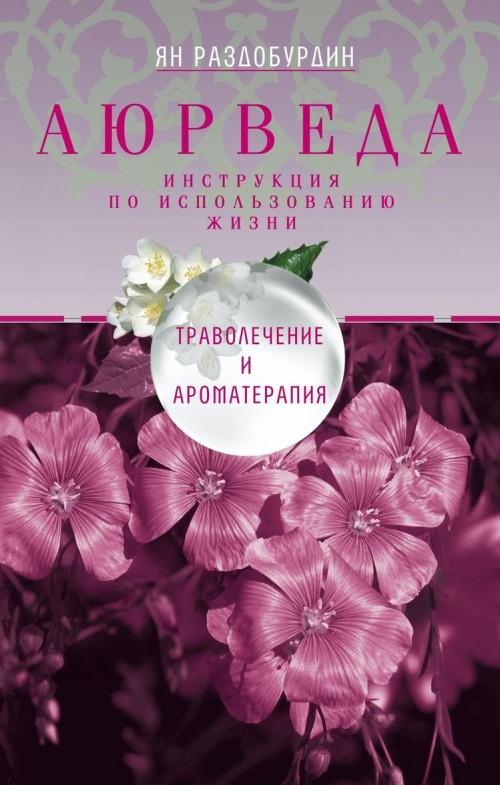 Ajurveda. Travolechenie i aromaterapija