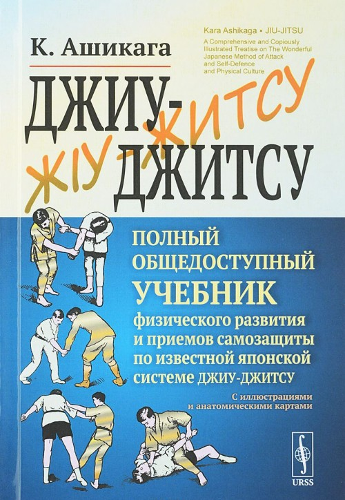 Джиу-джитсу. Полный общедоступный учебник физического развития и приемов самозащиты по известной японской системе джиу-джитсу. С иллюстрациями и анатомическими картами