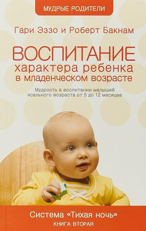 """Воспитание характера ребенка в младенческом возрасте. Система """"тихая ночь"""". Книга 2. Мудрость в воспитании малышей ясельного возраста от 5 до 12 месяцев"""