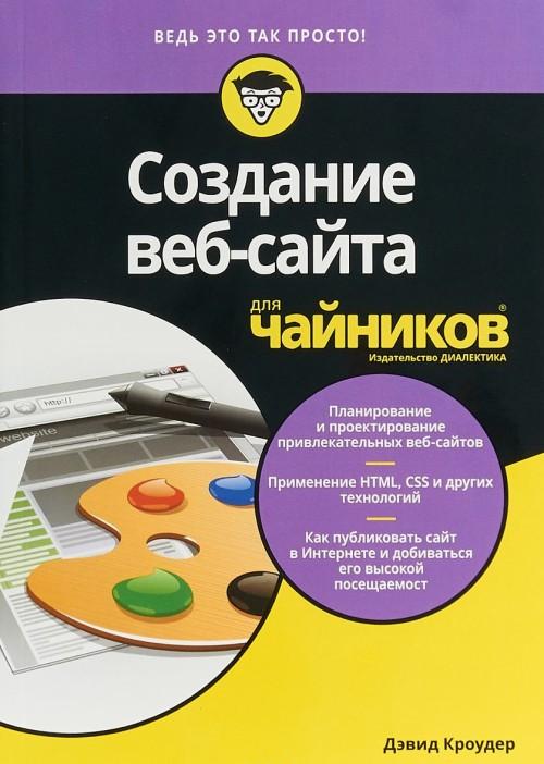 Учебник по создание сайтов скачать alcatel официальный сайт компании