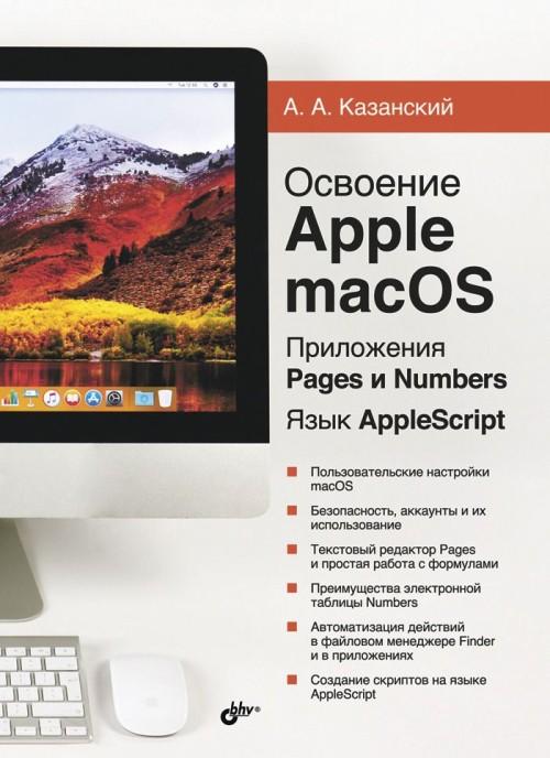 Освоение Apple macOS High Sierra и AppleScript