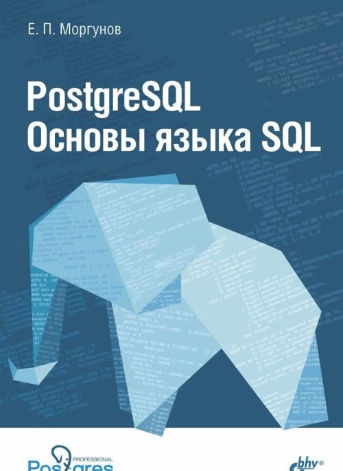 PostgreSQL. Osnovy jazyka SQL