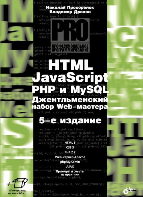 HTML, JavaScript, PHP i MySQL. Dzhentlmenskij nabor Web-mastera