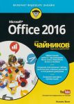 Office 2016 dlja chajnikov (+ videokurs)