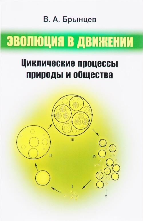 Evoljutsija v dvizhenii. Tsiklicheskie protsessy prirody i obschestva Utsenennyj tovar (№1)