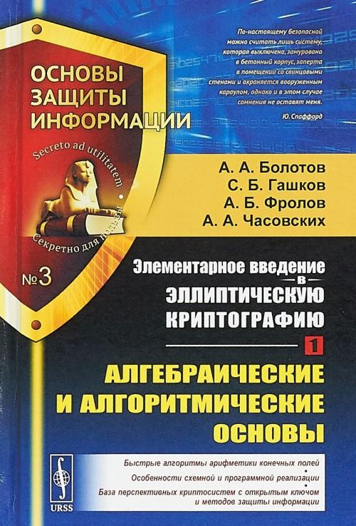 Элементарное введение в эллиптическую криптографию. Книга 1. Алгебраические и алгоритмические основы