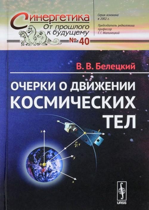 Ocherki o dvizhenii kosmicheskikh tel