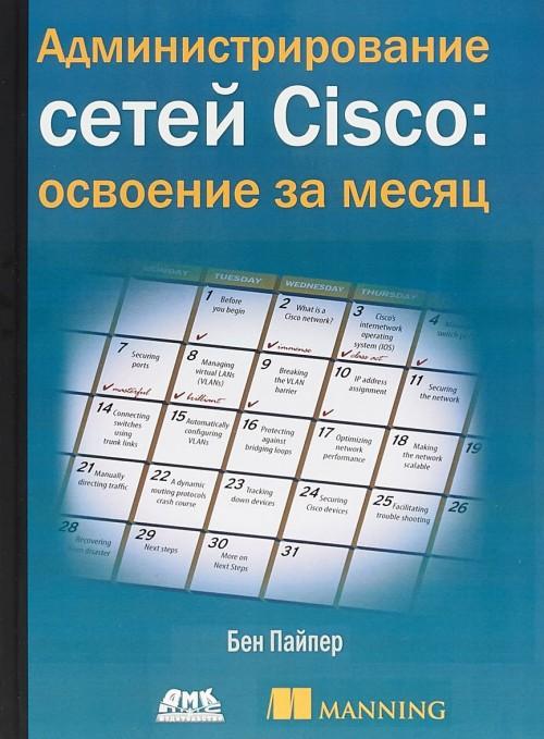 Администрирование сетей Cisco. Освоение за месяц