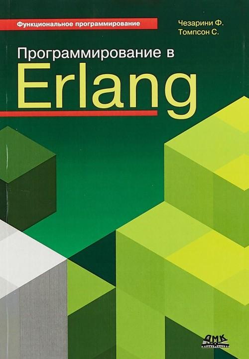 Функциональное программирование. Программирование в Erlang