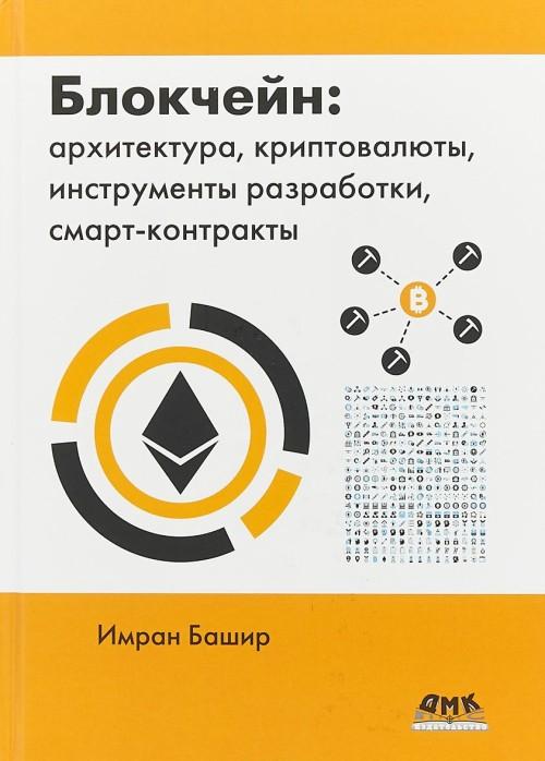 Блокчейн. Архитектура, криптовалюты, инструменты разработки, смарт-контракты