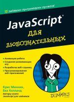 JavaScript dlja ljuboznatelnykh