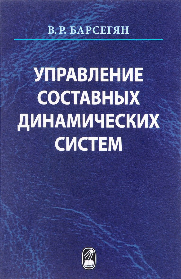 Upravlenie sostavnykh dinamicheskikh sistem i sistem s mnogotochechnymi promezhutochnymi uslovijam
