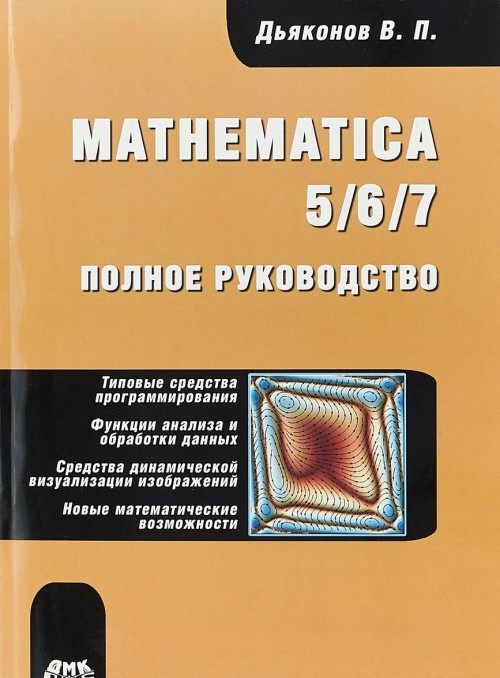 Mathematica 5/6/7. Полное руководство