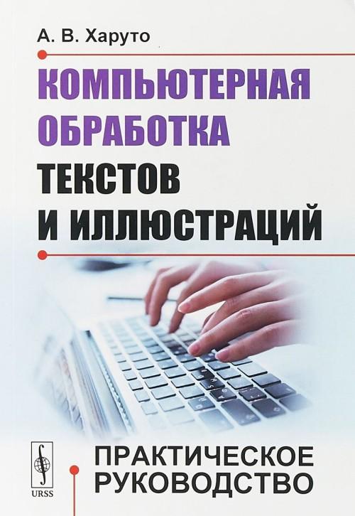 Компьютерная обработка текстов и иллюстраций. Практическое руководство