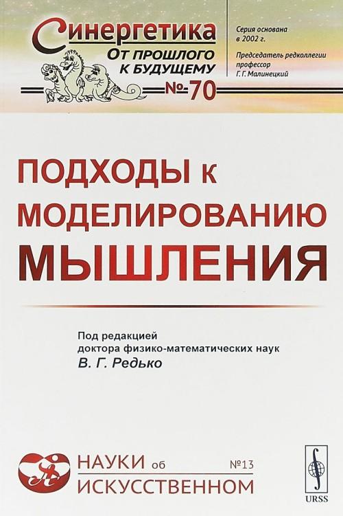 Подходы к моделированию мышления. Выпуск №70, №13