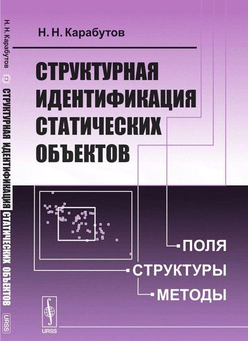 Strukturnaja identifikatsija staticheskikh obektov. Polja, struktury, metody