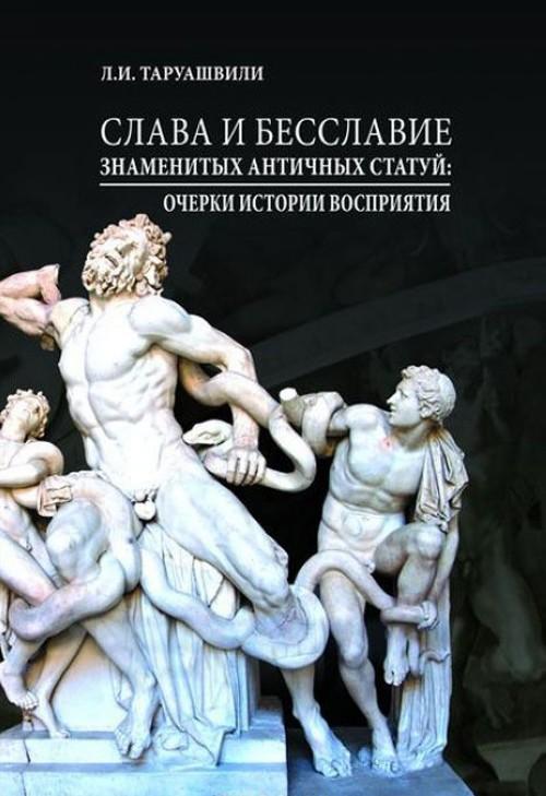 Slava i besslavie znamenitykh antichnykh statuj. Ocherki istorii vosprijatija