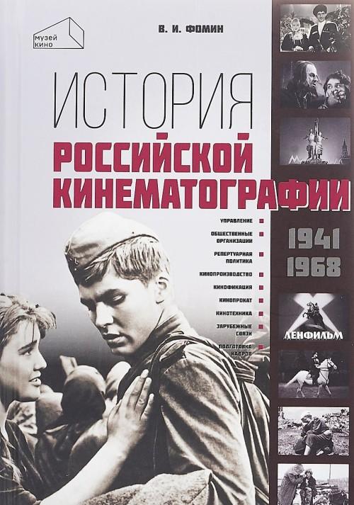 История российской кинематографии. 1941-1968 гг.