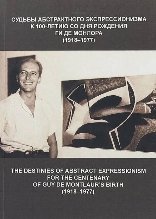 Sudby abstraktnogo ekspressionizma. K 100-letiju so dnja rozhdenija Gi de Monlora (1918 -1977)