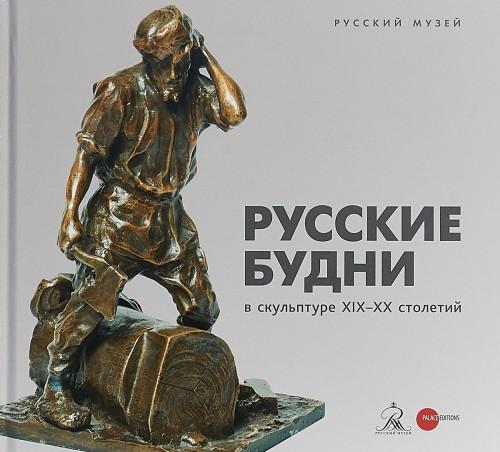 Русские будни в скульптуре XIX-XX столетий