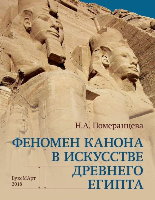 Fenomen kanona v iskusstve Drevnego Egipta