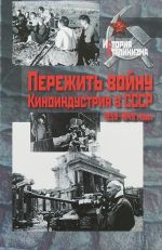 Perezhit vojnu. Kinoindustrija v SSSR, 1939–1949 gody