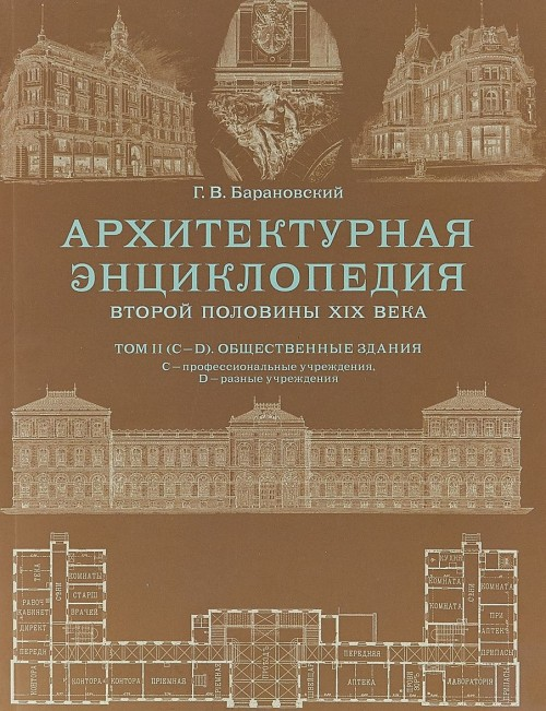 Архитектурная энциклопедия второй половины XIX века. Общественные здания
