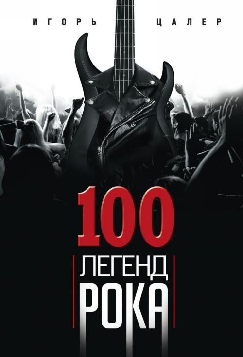 100 legend roka