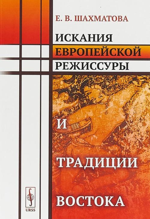 Искания европейской режиссуры и традиции Востока