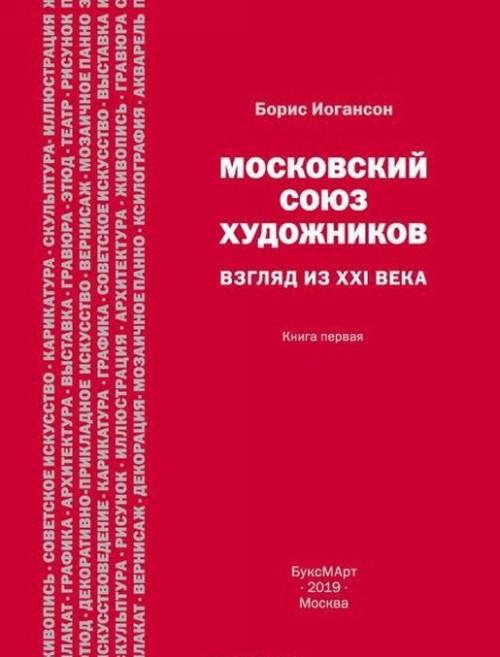 Moskovskij sojuz khudozhnikov. Vzgljad iz XXI veka. Kniga 1